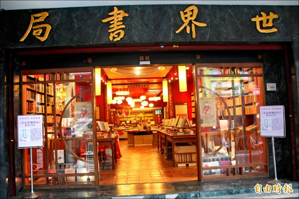 走進書局內,有別於重慶南路其他書局販賣考試書、工具書等,世界書局清一色都是販賣文、史、哲相關書籍。(記者鍾泓良攝)