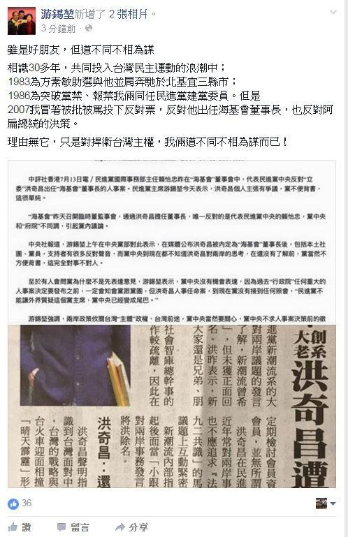 游錫堃今(22)晚透露,2007年時他反對洪奇昌出任海基會董事長的理由,就是在捍衛台灣主權的立場上,「道不同不相為謀」。(圖擷取自臉書)
