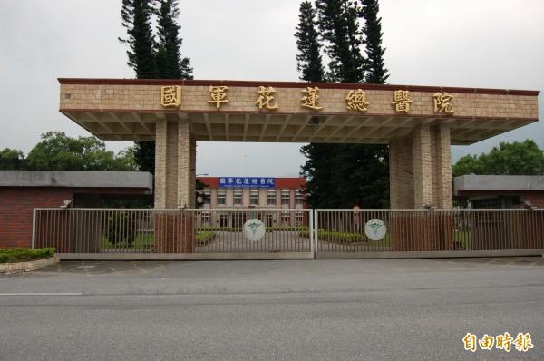 國軍花蓮總醫院。(資料照,記者楊宜中攝)