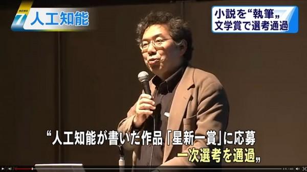 日本研發人工智慧撰寫小說,投稿文學獎還通過第一關審查。(圖擷自NHK)