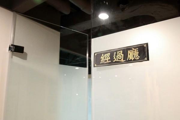 林昶佐在臉書分享辦公室今天掛牌「經過廳」的創意,KUSO馬英九總統將於卸任前在總統府設置經國廳。(取自林昶佐臉書)