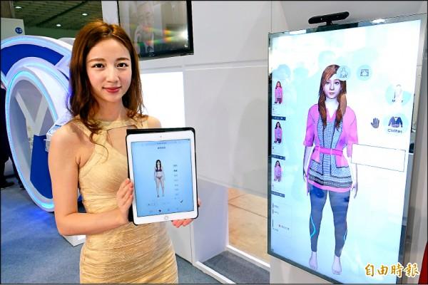 資策會也展出神奇穿衣鏡,透過VR(虛擬實境)與AR(擴增實境)技術,可以瞬間將商場衣服模擬穿上身。(記者陳炳宏攝)