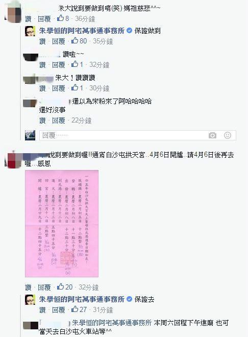 朱學恒說日後一定會和白沙屯媽祖上香獻果,網友提醒他要說到做到。(圖擷取自朱學恒的阿宅萬事通事務所)
