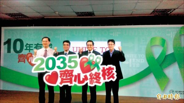 疾管署長郭旭崧(右2)昨宣示「2035終結結核」。 (記者林彥彤攝)