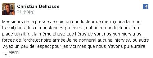 不居功列車長戴哈斯在臉書指出,真正的英雄是執法人員、軍隊和消防員。(圖擷自戴哈斯臉書)