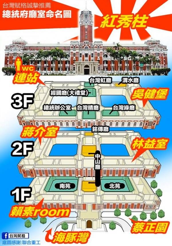 「台灣賦格」改編國民黨爭議政治人物名字,KUSO幫各廳室命名,像是蔡正園、海豚灣、賴素room......等等。(圖擷取自臉書「台灣賦格」)
