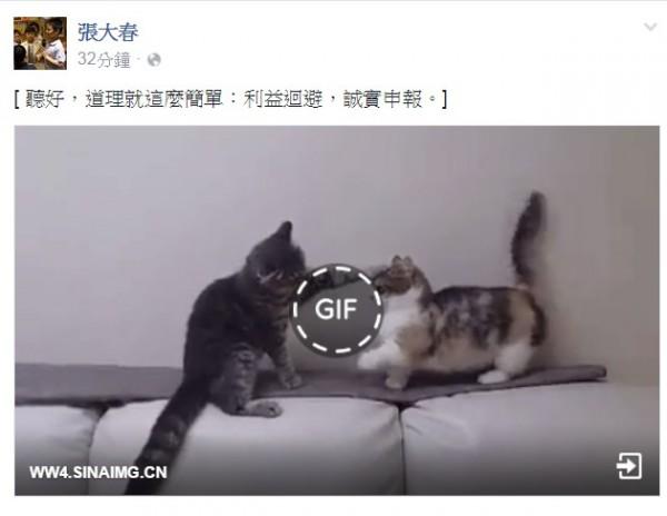 張大春在臉書發表評論。(圖擷取自張大春臉書)