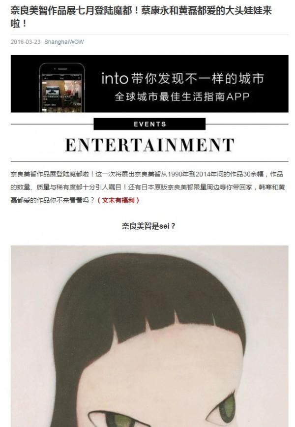 名為「你不孤單:奈良美智作品體驗展」將於今年7月9日到8月31日在上海展出,主辦單位聲稱,將展出奈良美智從1990到2014年間的30餘幅作品。(圖擷自網路)