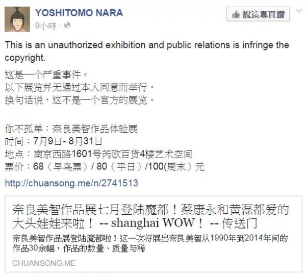 據奈良美智指出,即將在上海舉辦的這場展覽,根本沒有經過他的同意及授權就舉行,他也在臉書上直呼「這是一個嚴重事件」!(圖擷自YOSHITOMO NARA臉書)