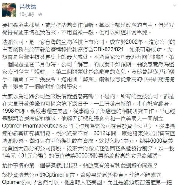 呂秋遠認為翁啟惠沒說出女兒持股並沒有道德瑕疵。(圖片擷取自呂秋遠臉書)