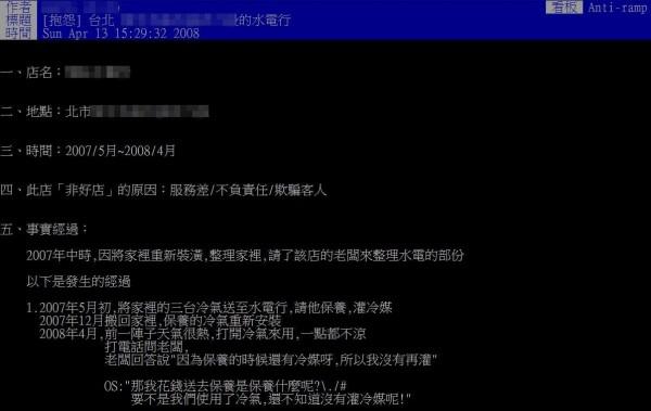 一名PTT網友發文抱怨某水電行,遭提告誹謗。(圖擷取自PTT)