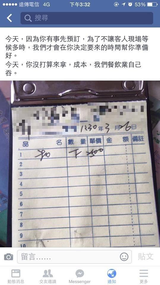 有網友昨日在臉書爆料一間國立大學的攝影社學生,向她家的餐廳訂了3桌合菜共7500元,結果都已經開始準備烤雞烤魚時,學生社團卻說不來了。(圖取自臉書社團「爆料公社」)