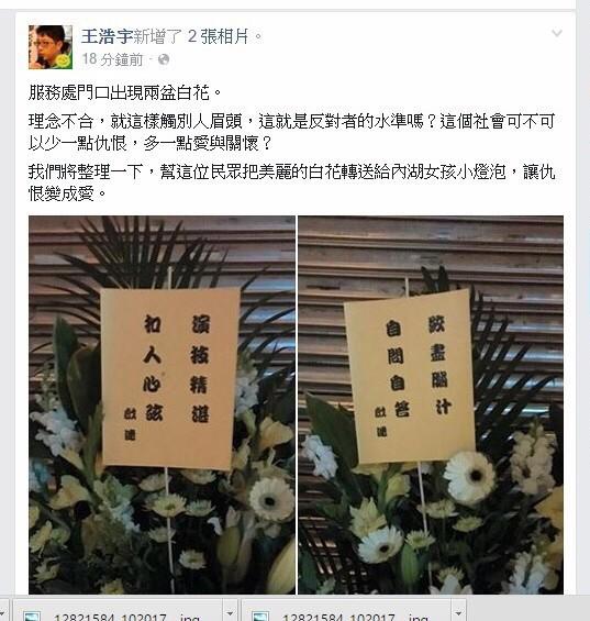 收到兩盆白花,桃園市議員王浩宇要轉送給內湖女童「小燈泡」。(圖擷取自臉書)