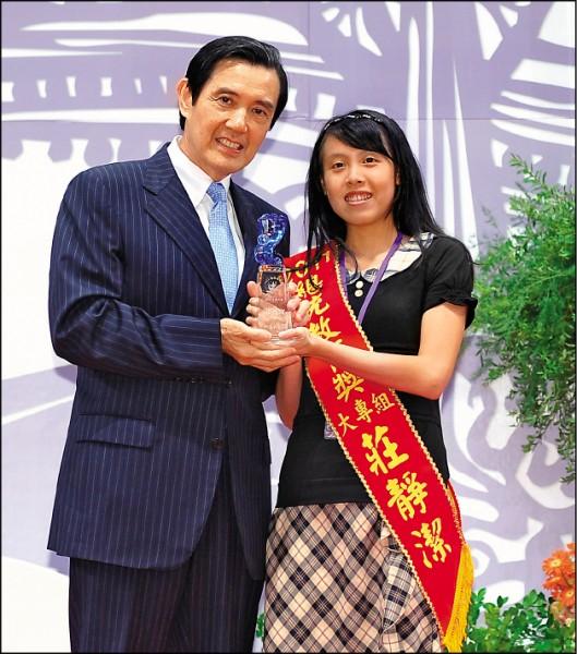 莊靜潔2011年獲總統教育獎,由馬英九總統頒獎。 (記者李容萍翻攝)