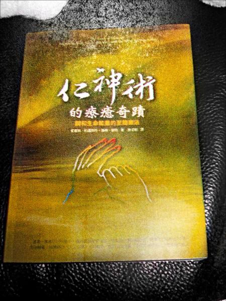 警方在鄭玉梅住處發現《仁神術的療癒奇蹟》。(記者周敏鴻翻攝)