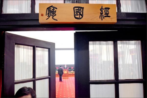 馬英九總統昨為經國廳揭牌。(中央社)