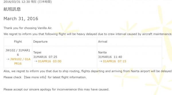 香草航空JW102班機,因為機械故障導致班機延遲,179名旅客被通知下機,在機場枯等3小時,香草航空在官網致歉。(圖擷取自香草航空官網)