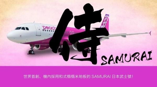 樂桃航空在愚人節宣布全新班機「日本武士號」。(圖擷自YouTube)