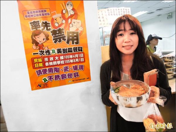 台北市府大樓四月一日起禁用免洗餐具,攤商改用不鏽鋼餐碗裝便當,有市府員工認為環保又健康。(記者梁珮綺攝)