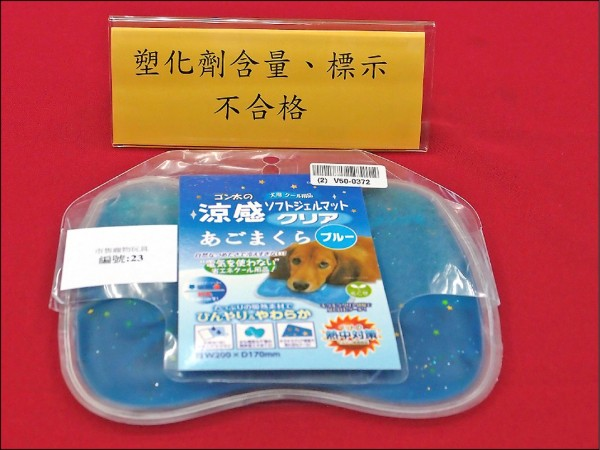 消基會檢驗市售寵物玩具,發現有5件、占2成塑化劑超標,當中最高超標226倍。(消基會提供,取自中央社)