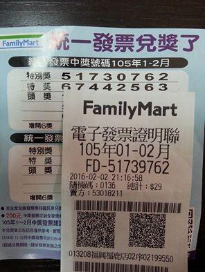 網友PO出「長腳」的發票。(擷圖自臉書社團「~~我愛鹿港小鎮~~」)