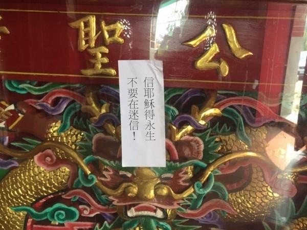 盧嫌在廟內張貼的「信耶穌得永生」字條。(圖由金門警方提供)