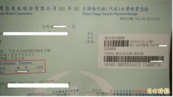 水、電、天然氣及電信等公用事業繳費,也可以兌統一發票了。(記者洪瑞琴攝)