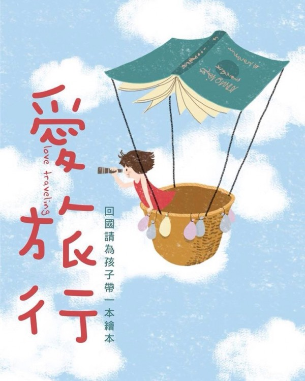 斗六繪本館即將至IFLA參展海報草圖。(斗六市公所提供)