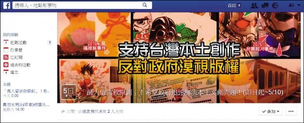 台灣長期漠視動漫版權,近期更發生福祿猴花燈、台鐵超人、環保署活動等抄襲風波,讓台灣漫畫家再也忍不住,發起萬人連署行動,要求新政府正視。(取自臉書)