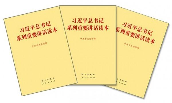 《習近平總書記系列重要講話讀本》,被外界稱為「習語錄」。圖為舊版封面。(圖取自網路)