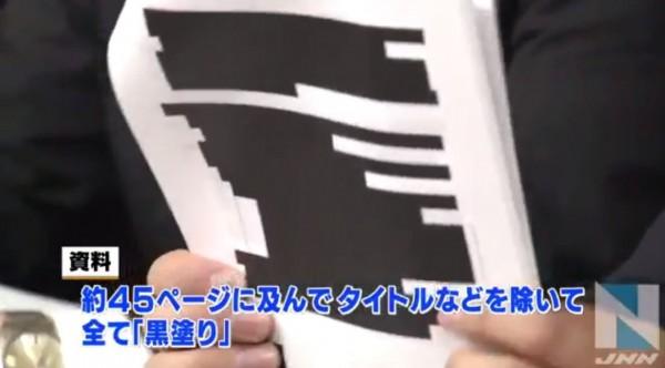 日本民進黨要求政府交出TPP交涉談判資料,但沒想到內容幾乎是一片黑。(圖擷自JNN日本新聞網)