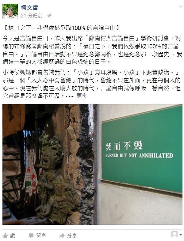 柯文哲今於臉書說,他感慨台灣社會充斥著太多謠言,我們須提醒自己,言論自由不是天上掉下來,是前人努力得來,享受言論自由同時,也須謹記自己責任。(圖擷取自柯文哲臉書)
