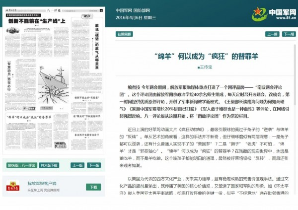 中國《解放軍報》昨發表「綿羊何以成為瘋狂的替罪羊」一文,痛批《動物方城市》是「美國有效的宣傳機器」,呼籲觀眾要擦亮眼睛,「讓看不見的滲透盡可能顯形」。(圖擷取自中國軍網)