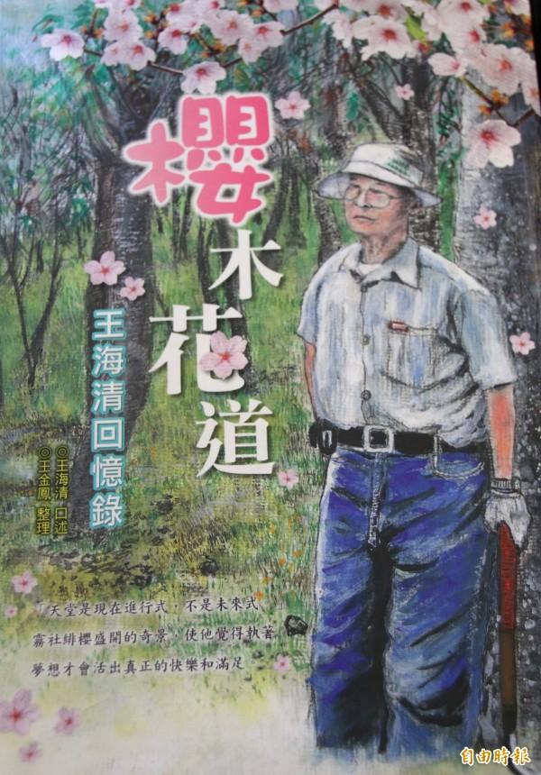 王海清的女兒王金鳳也將近幾年來父親口述早年奮鬥創業及致力栽種櫻花的歷程,為父親出版回憶錄。(記者佟振國攝)