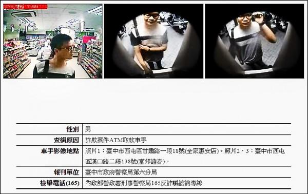 台中市警局第六分局當時公布的影像,該洪姓男子已被送辦。(記者邱俊福翻攝)