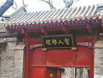 緊鄰北京孔廟和古代最高學府國子監的國子監大街,一處院落的匾額上用正體字寫「聖人鄰裡」,竟把「聖人鄰里」的「里」誤寫成「裡」。(圖擷自北京青年報)