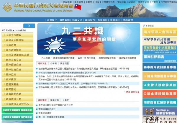 陸委會在今晚發布新聞稿,證實肯亞案中有8名台灣人被押送到中國去,新聞稿上方還有個大大的「九二共識 兩岸和平繁榮的關鍵」的說帖連結,畫面十分諷刺。(圖擷自陸委會官網)