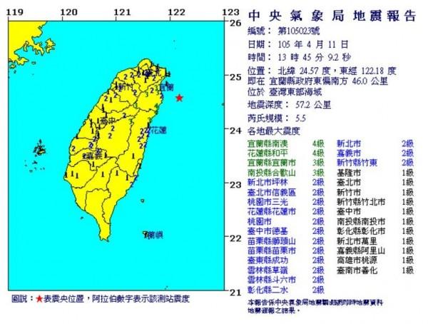 今天下午1時45分在東部外海發生規模5.5地震。(圖擷自《中央氣象局》)
