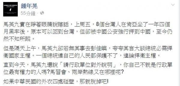 鍾年晃痛批,一個總統連自己的人民都保護不了,還談什麼捍衛主權。(圖擷取自臉書)