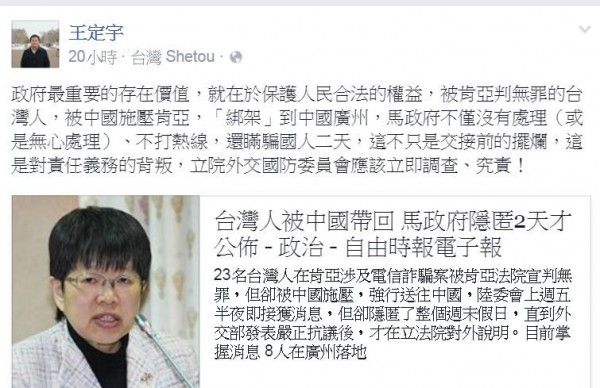 立委王定宇對台人在肯亞遭中國擄走事件,直指馬政府隱匿事件是背叛。(圖擷取自王定宇臉書)