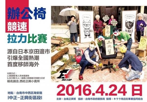 市長賴清德PO文,為首度移師台南舉辦日本「辦公椅滑行賽」暖身宣傳。(擷自臉書)