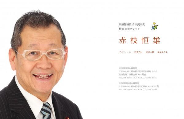 日本自民黨眾議員赤枝恒雄在12日舉行的跨黨派議員聯盟會議失言,被外界批評。(圖擷取自赤枝恒雄官網)