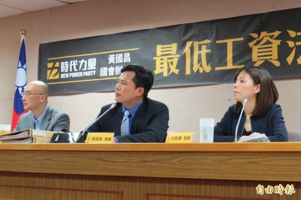 時代力量立委黃國昌、洪慈庸今召開「最低工資法制公聽會」。(記者陳鈺馥攝)