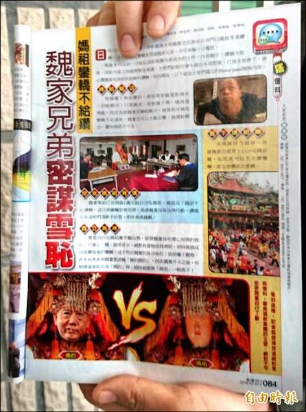 《壹週刊》以合成圖片把白沙屯媽祖列為「被告」,引發信眾抗議。(記者彭健禮攝)