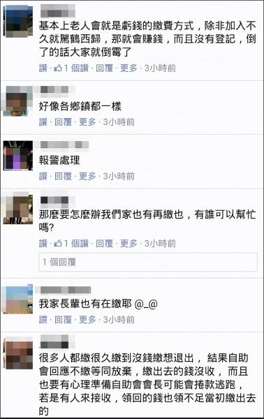 有民眾在臉書社團PO文指阿公繳老人會互助金,繳得多領得少,網友紛紛回應贊同。(圖擷自臉書社團)