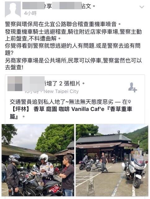 警方將民眾貼文轉發至臉書社團,並解釋警方攔查過程合乎規定。(記者姜翔翻攝)