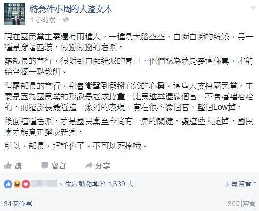 人渣文本針對羅瑩雪暴走發表看法。(圖擷取自「特急件小周的人渣文本」臉書粉絲團)