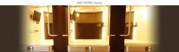 日本連鎖膠囊旅館「BAY HOTEL Group」說,即日起自5月底為止,只要台灣人入住,就享五折優惠。(圖取自「BAY HOTEL Group」官網)