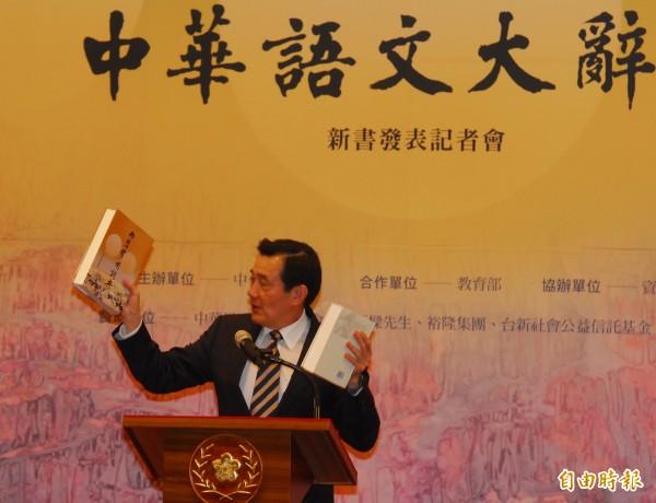 總統馬英九出席兩岸合編的「中華語文大辭典」新書發表會。(記者王藝菘攝)
