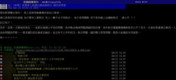 有網友更自稱,有傳臉書訊息給江啟臣,要求江查證為何有些人要被召,有些人卻一輩子都不用教召,且問題焦點才不是貧富差距。(圖擷自PTT)
